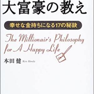 『ユダヤ人大富豪の教え』お金・ビジネスの勉強に最適な一冊!