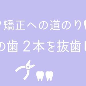 矯正への道のり4:右の歯2本抜歯した