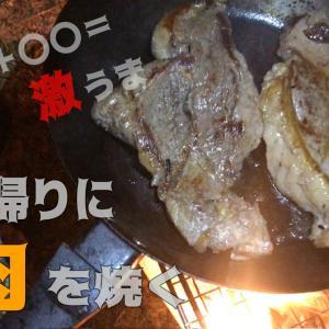 #08.仕事終わりに焚火しながら肉を焼く