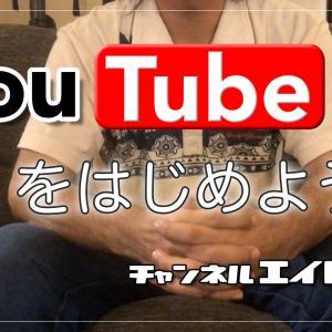 ♯00.YouTubeをはじめよう!というか始めてます!!