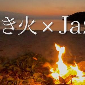 #05.Jazz&海に沈む夕日と焚き火
