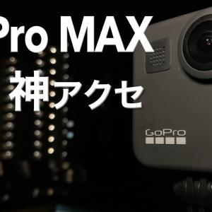 #11.【YouTube配信機材】エイドおすすめGoPro MAXアクセサリー