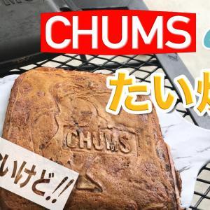 #12.【キャンプスイーツ】チャムス ホットサンドメーカーでデッカイたい焼きつくるぞ!