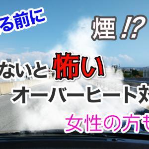 #13.【車DIY】 暑い夏がくる前に!ラジエターの点検補修やってみた‼
