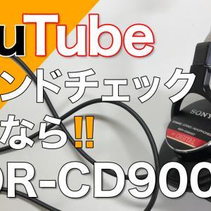 #15.【YouTube機材】原音忠実!サウンドチェックするなら!