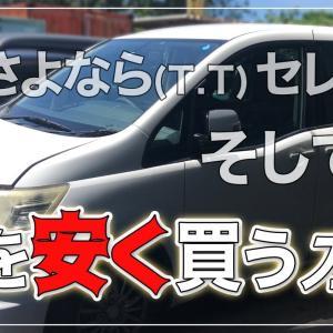 #16.【悲報】さよならセレナ号😭そして……車を安く買う方法!