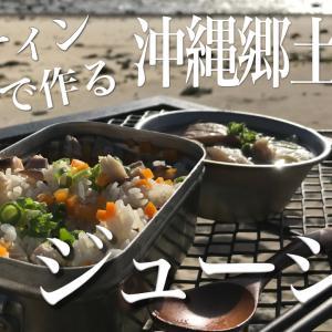【キャンプ飯】メスティンで沖縄郷土料理「ジューシー」作ってみた!