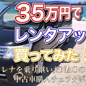 #19.¥350,000でレンタアップ車買ってみた!