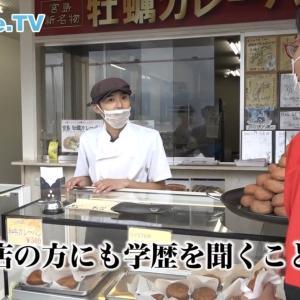 【炎上】学歴系YouTuber(京大中退・塾講師)街頭インタビューでパン屋に「高卒が作った単純なパン」と発言し炎上wwwwwwwwww