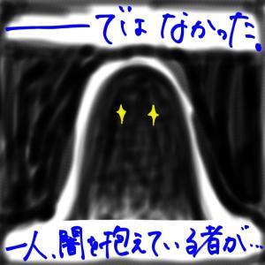 【乳がん】闇を抱えし者