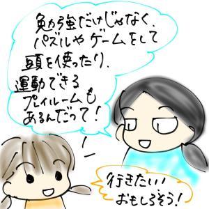 【がっこ】⑦通級に行きたい!