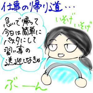 【青い紙】①つかまったえのーちゃん
