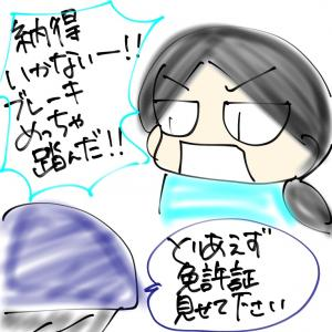 【青い紙】②駄々をこねるえのーちゃん