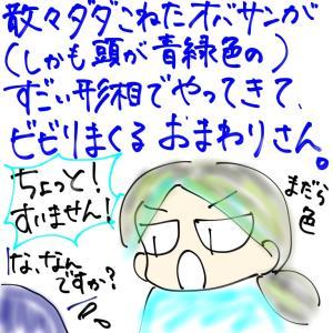 【青い紙】③ワガママ言うえのーちゃん