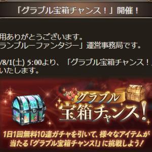 グラブル宝箱チャンス1日目