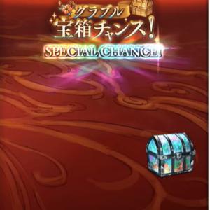 グラブル宝箱チャンス7日目