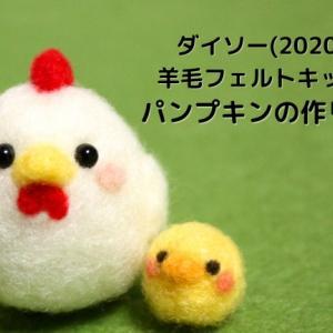 ダイソー羊毛フェルトキット(2020)種類とパンプキンの作り方紹介!
