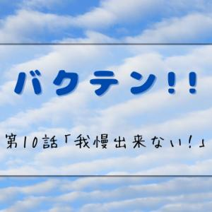 【バクテン!!】10話感想ネタバレ!翔太郎は地区大会に出られない!?