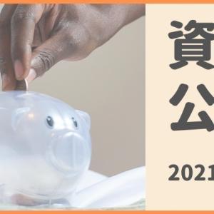 私の投資結果報告【2021年3月】