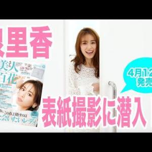 泉里香ちゃんの表紙撮影に潜入!!【美人百花5月号】