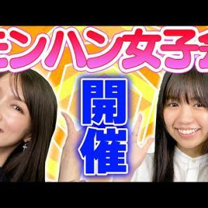 【大原優乃コラボ】女子トークよりハンタートーク多めです(笑)【アルバトリオン討伐】#1