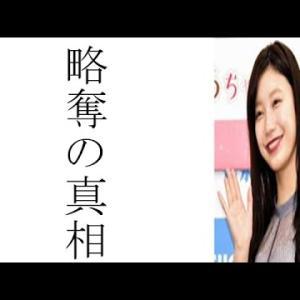 小倉優香と略奪の真相から今後がやばいことに!!!