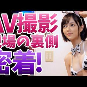【涼森れむ】AV撮影現場の裏側に潜入・密着!【プレステージ専属女優】