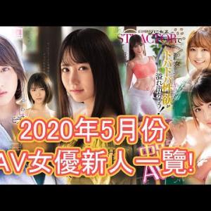2020年5月份最新AV女優新人名單登場!!! (小編每月送上) 正妹News