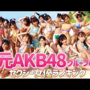 元AKB48グループのセクシー女優ランキング【国民的アイドル】【男女の友情は成立します】