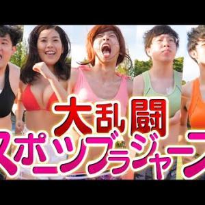 夏だ!巨乳だ!Gカップ運動会ならぬ大乱闘スポーツブラジャーズ!!