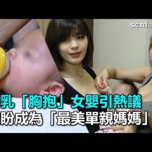 爆乳「胸抱」女嬰引熱議 她盼成為「最美單親媽媽」|三立新聞網SETN.com
