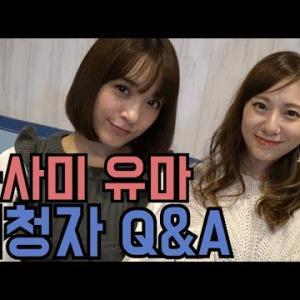 아사미유마 시청자Q&A! 한국유튜브 개설할계획있나요…?