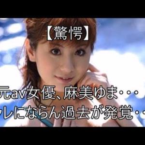 【驚愕】元av女優、麻美ゆま・・・シャレにならん過去が発覚・・・