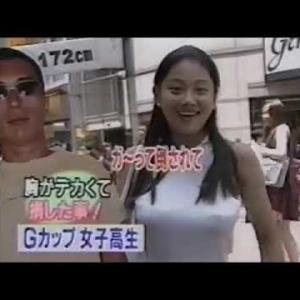 【お宝】素人時代の小池栄子 Gカップ巨乳 女子高生