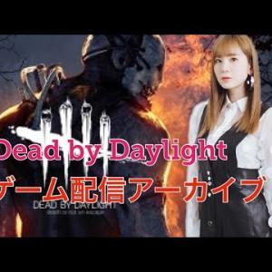 麻美ゆまがPS4「Dead by Daylight」をゲーム実況してみた!