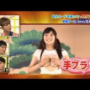 日本深夜節目,巨乳女優挑戰雙手護奶穿褲子!濠江娛樂城