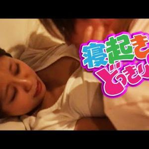 【寝起きドッキリ(本番あり❤️)】セクシー女優「亜矢みつき」編