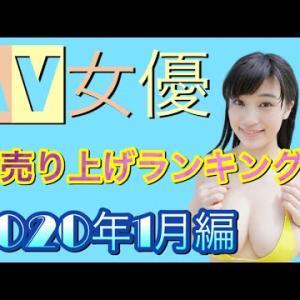 【2020年1月編】AV女優売り上げランキング#AV女優#セクシー女優#巨乳#爆乳