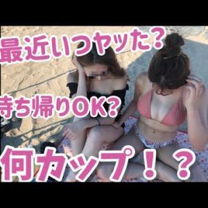 真夏の海でビキニ美女達に激エロインタビュー【巨乳シリーズ】