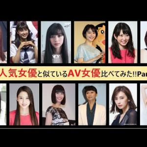 人気女優と似ているAV女優比べてみた!!Part2