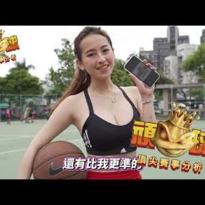 頑球免費賽事分析-爆乳籃球