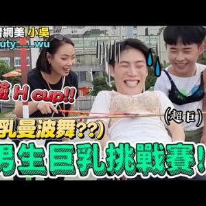 【小吳】爆笑!男生巨乳大挑戰2😂巨乳彈簧床假奶直接飛出去~(ft. vivo)