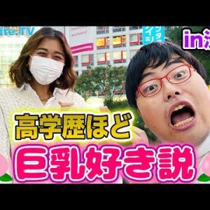 【過激企画!】デカイほど良い!高学歴ほど巨乳好き説!【wakatte.TV】#440