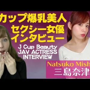 Jカップ爆乳セクシー女優をインタビューしたらAVをナメていた!!With Love&Joy エピソード9 (三島奈津子)