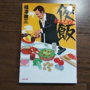 お腹が減って心が満たされる傑作「侠飯」