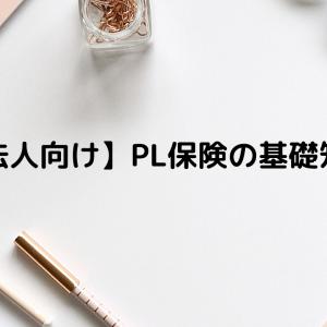 【法人向け】PL保険の基礎知識