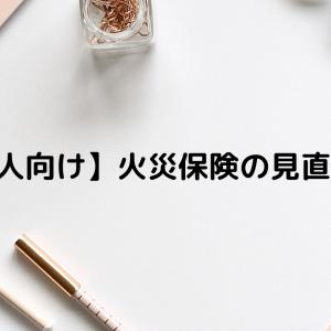 【法人向け】火災保険の見直し方
