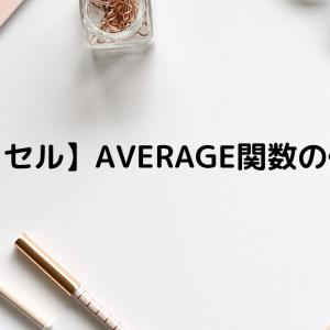 【エクセル】AVERAGE関数の使い方