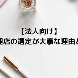 【法人向け】保険代理店の選定が大事な理由と選び方