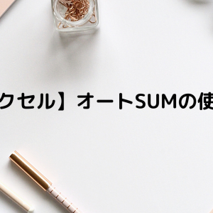 【エクセル】オートSUMの使い方